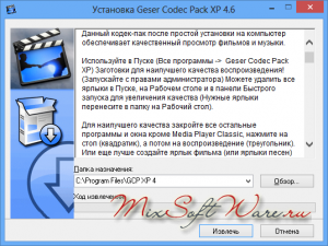 Скачать Geser Codec Pack XP 4.6 бесплатно