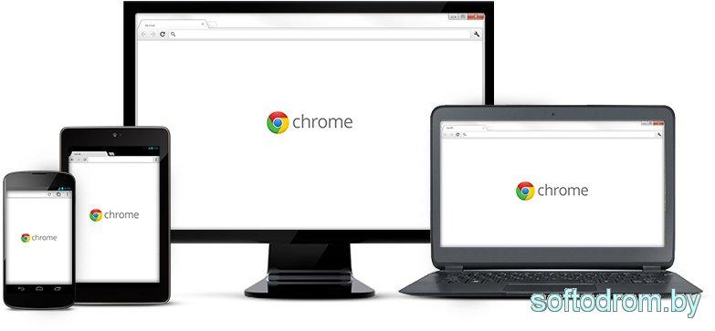 Скачать google chrome бесплатно