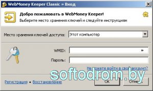 Скачать WebMoney Keeper Classic 3.9.9.1 бесплатно