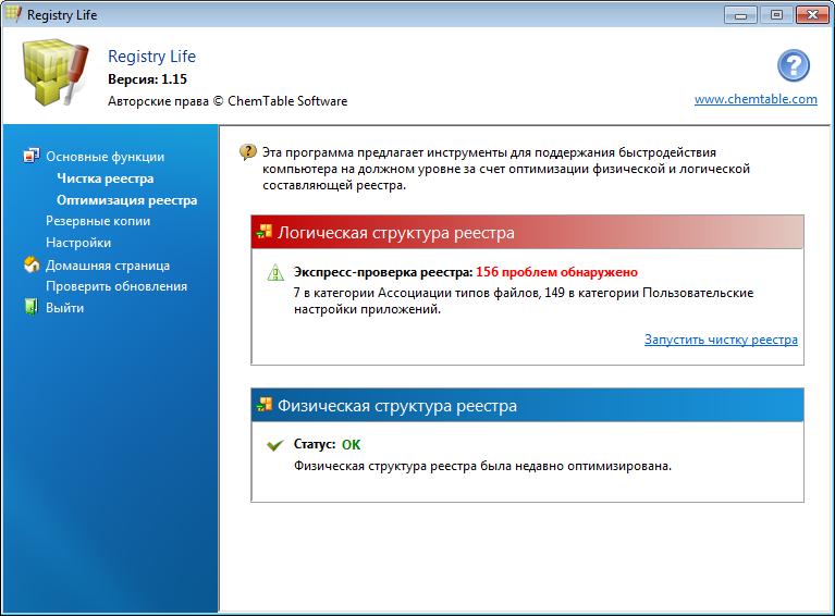 Отличная бесплатная программа на русском языке для очистки.