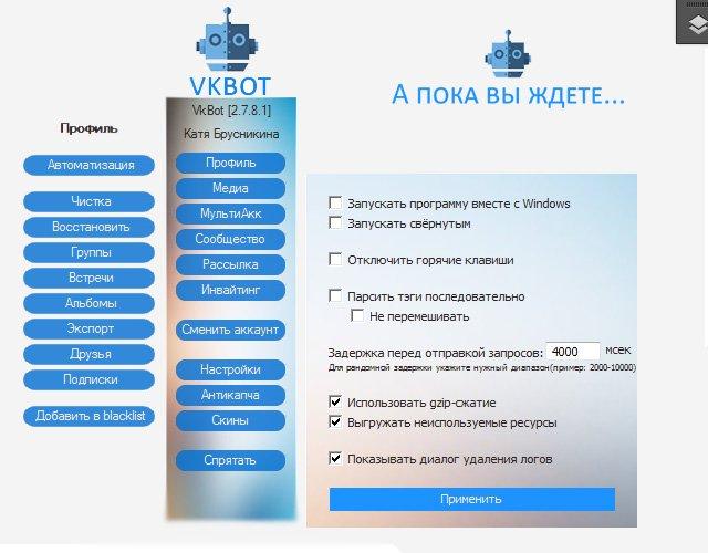 Скачать vkbot на компьютер бесплатно