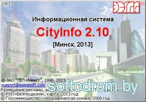 Скачать CityInfo 2.10 (build #7) бесплатно