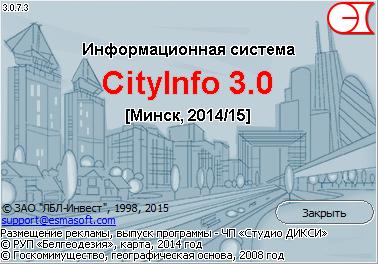 Cityinfo 3. 0. 3. 3 | архивная версия программы карты города минска.