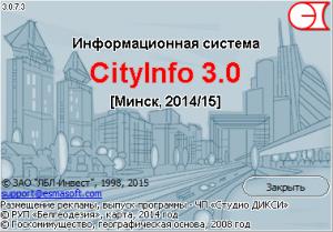 CityInfo скачать бесплатно последнюю версию 3.0.7